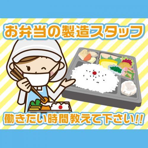 【5時間勤務】お弁当の製造スタッフ/株式会社ビー・オー・エス食品
