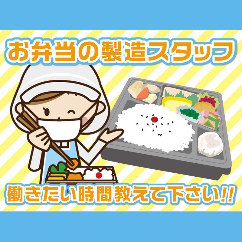 【8時間勤務】お弁当の製造スタッフ/株式会社ビー・オー・エス食品