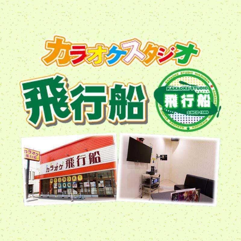 フロント・ホール/カラオケスタジオ飛行船 工大前店