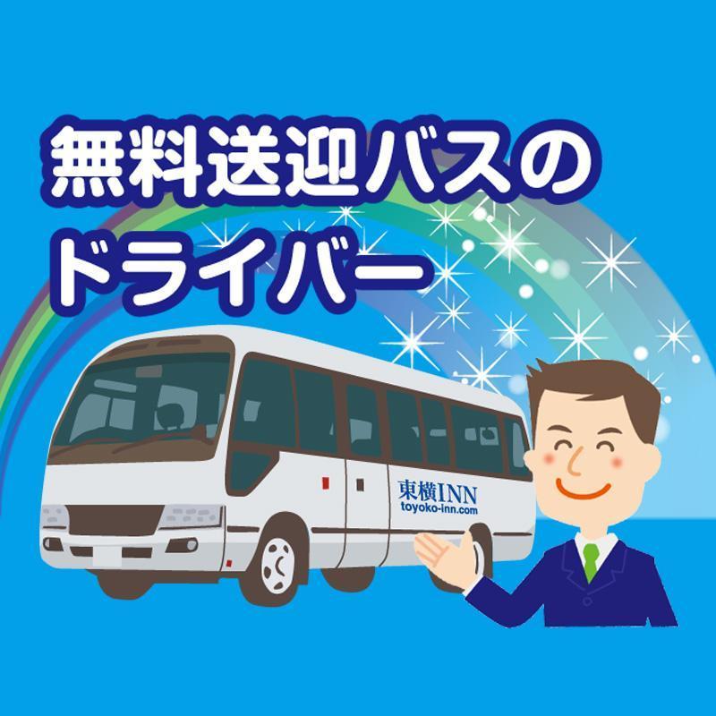 送迎バスのドライバー/東横INN    金沢兼六園香林坊
