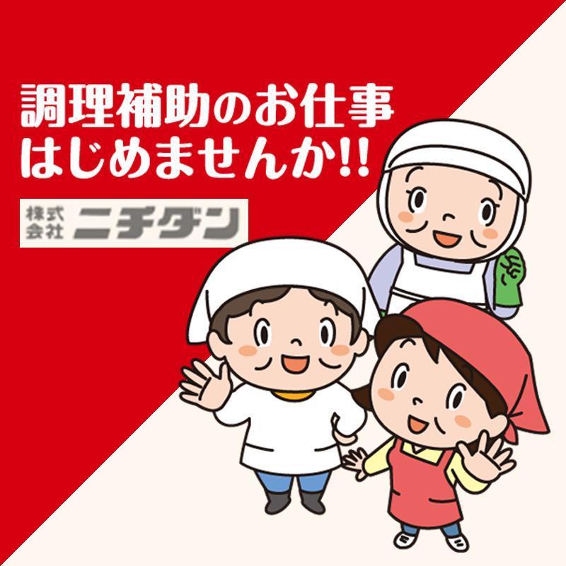 【ふじのき寮】調理補助スタッフ/株式会社ニチダン