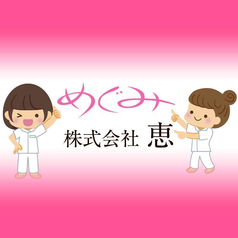 介護職員(正社員)/グループホームめぐみ彦三(株式会社恵)