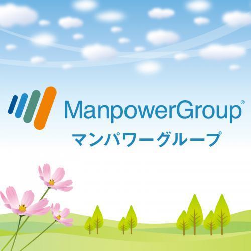 【西インター近く】4月開始 マイカー通勤OKの事務/マンパワーグループ株式会社 金沢支店