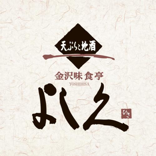【正社員】調理スタッフ/金沢味食亭  よし久