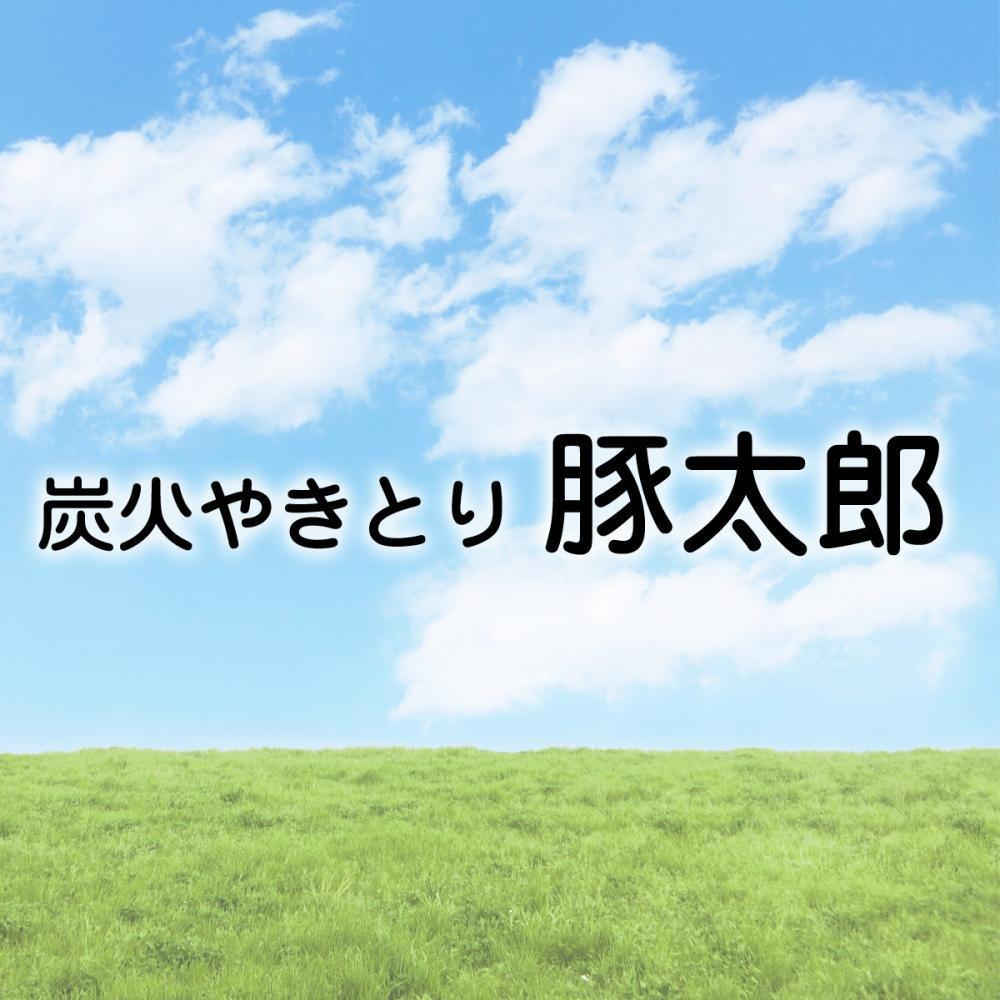 ホール係/炭火やきとり 豚太郎