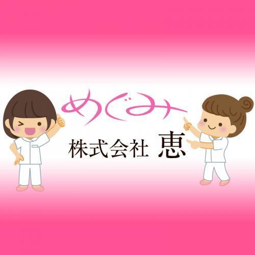介護支援専門員(パート)/居宅支援事業所めぐみ(株式会社恵)