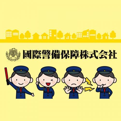 【アトリオ】警備員/國際警備保障株式会社