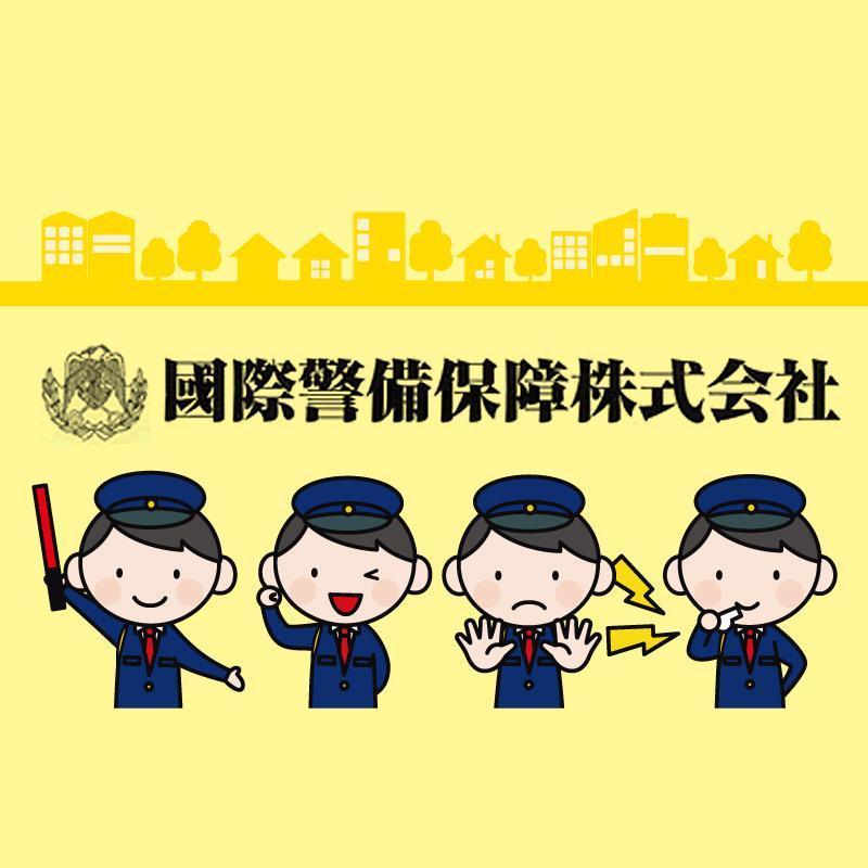 【香林坊大和】警備員/國際警備保障株式会社