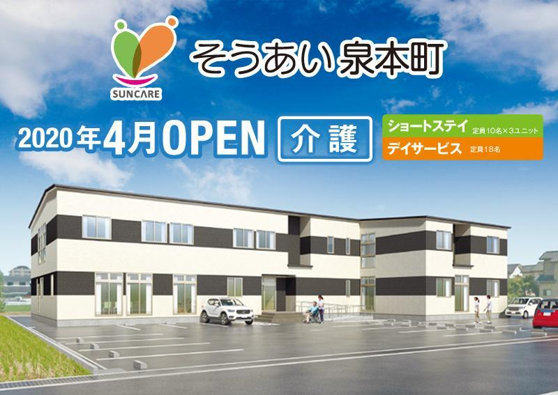 介護福祉士(正社員)/想愛泉本町 開設準備室