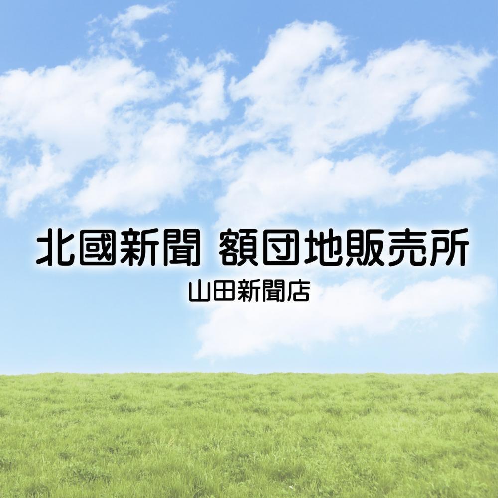 朝刊配達員/北國新聞 額団地販売所   山田新聞店