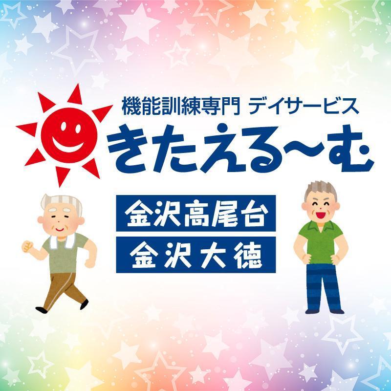 看護師(正社員)/きたえるーむ金沢大徳