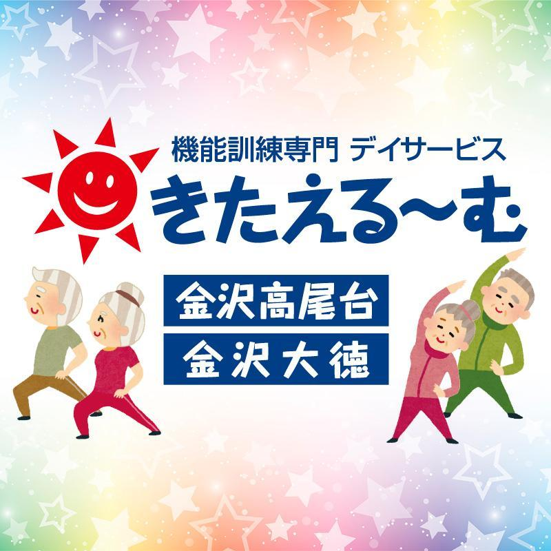 看護師(パート)/きたえるーむ金沢高尾台