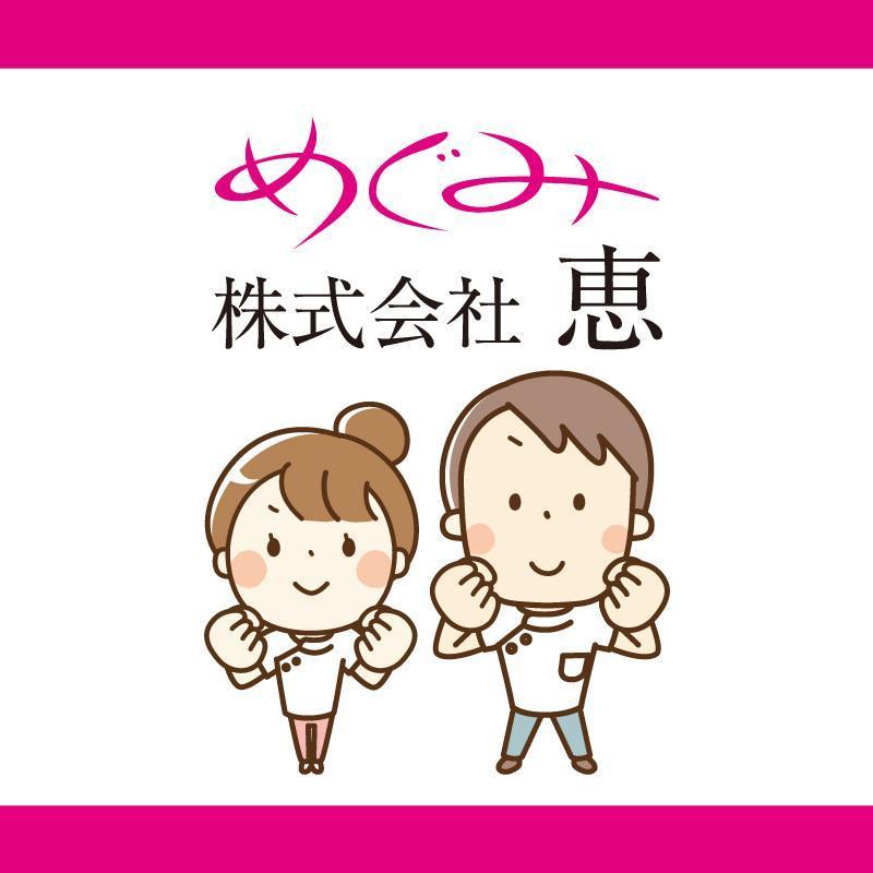 介護支援専門員(正社員)/居宅支援事業所めぐみ(株式会社恵)