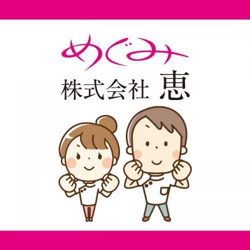 夜勤専従介護スタッフ(パート)/有料老人ホームめぐみ(株式会社恵)