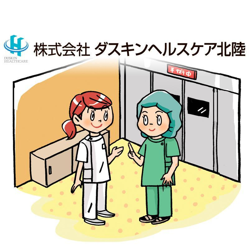 手術室等の日常清掃(週5日勤務)/株式会社ダスキンヘルスケア北陸