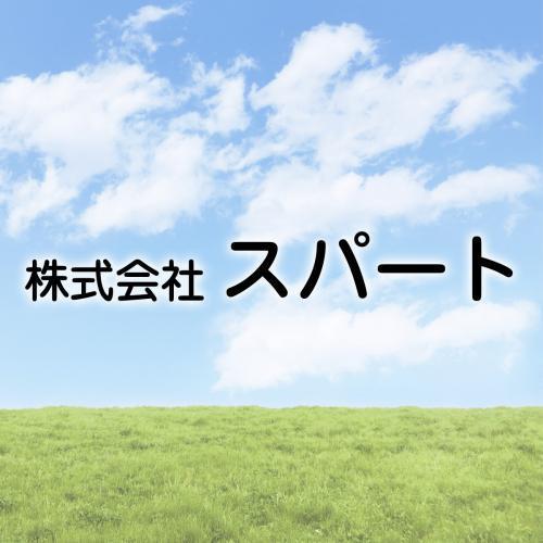 【正社員】倉庫内作業(深夜)/株式会社スパート