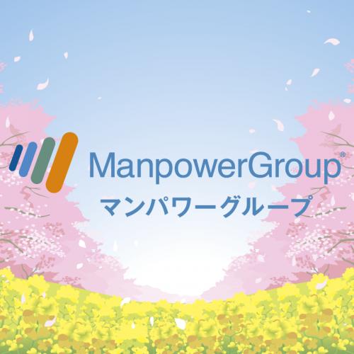 5月開始 パソコンオペレーター/マンパワーグループ株式会社 金沢支店