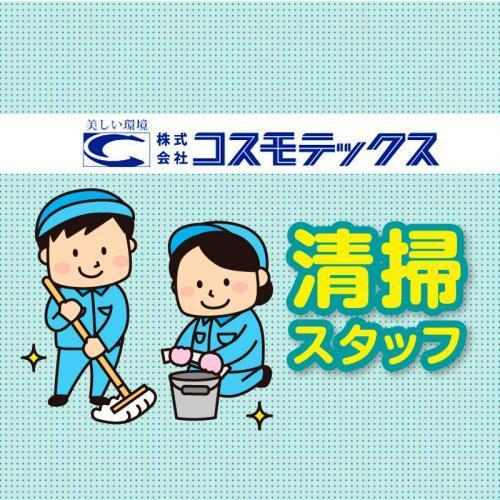 【金沢市城南】福祉施設館内清掃/株式会社コスモテックス