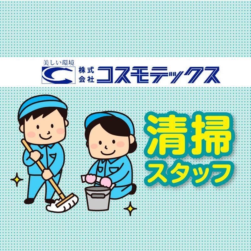 【金沢市高柳町】パチンコ店閉店後清掃/株式会社コスモテックス