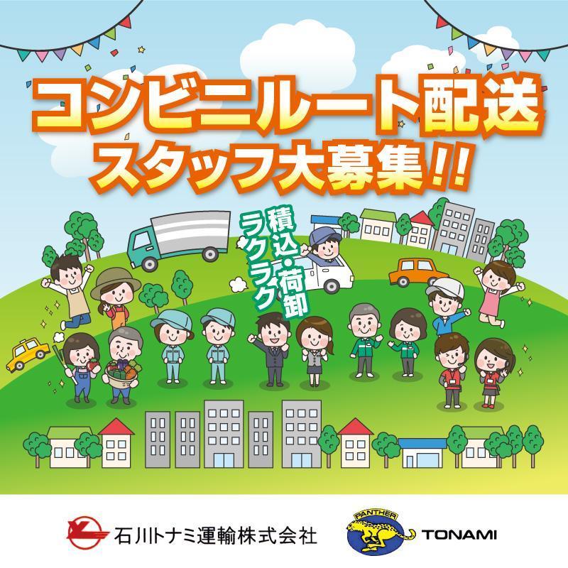 【パート】コンビニルート配送スタッフ/石川トナミ運輸株式会社