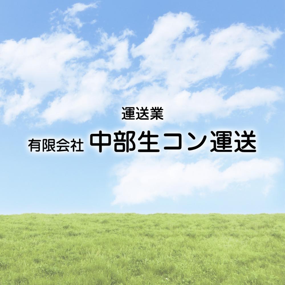 【稼ぎたい方必見!!アルバイト】 大型ミキサー車ドライバー/有限会社 中部生コン輸送