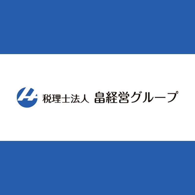 人気の事務スタッフ/税理士法人  畠経営グループ