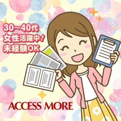 軽作業のお仕事/有限会社アクセスモア