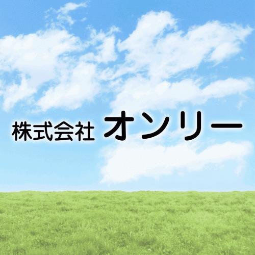 簡単♪作業スタッフ/株式会社オンリー