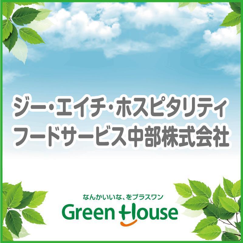 キッチン業務/ジー・エイチ・ホスピタリティフードサービス中部