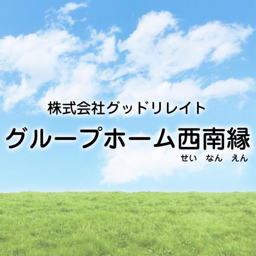 介護職員【正社員】/グループホーム西南縁(せいなんえん)