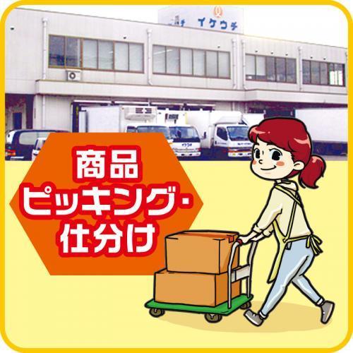 商品ピッキング・仕分け/イケウチ株式会社