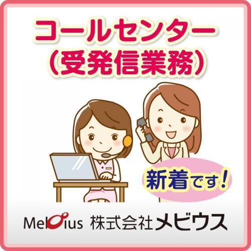 【金沢市】コールセンター(受発信業務)/株式会社メビウス